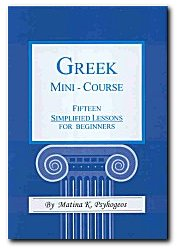 Greek Mini-Course